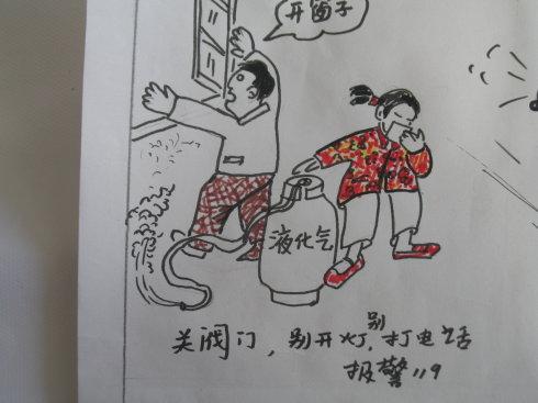 小学生法制漫画大全,绘制漫画人物,安全宣传漫画(4)_89笑话网