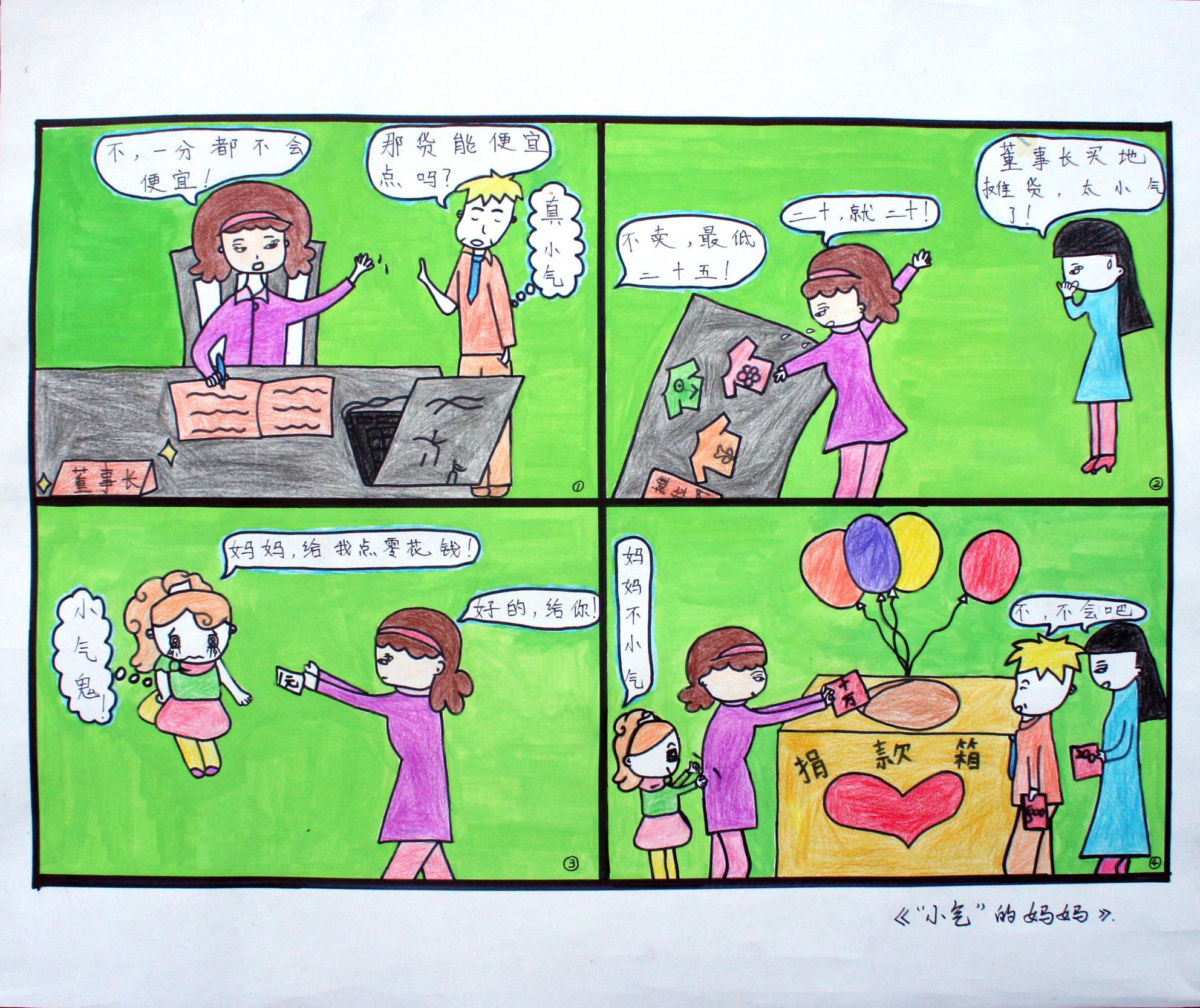 小学生法制漫画大全绘制漫画人物安全宣传漫画5_89